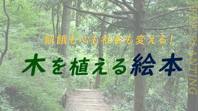 木を植える絵本 植樹の絵本 木がテーマの絵本 小学校低学年、中学年、高学年、大人向け