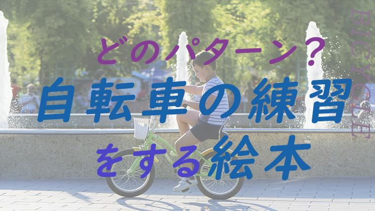 【絵本まとめ】子供の自転車の練習をする時、読み聞かせたい9冊を厳選紹介 ブログ記事トップ