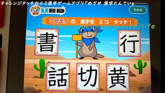 チャレンジタッチ2年生「めざせ漢字たんてい」漢字学習アプリ(ベネッセ進研ゼミ)