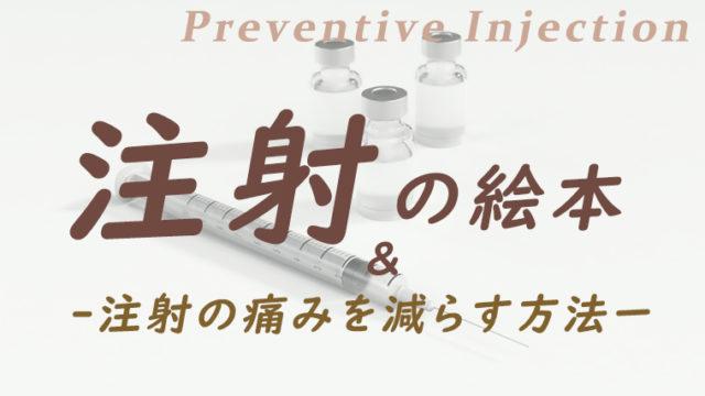 注射の絵本 子どもの注射の痛みを減らす方法 具体的に和らげる方法
