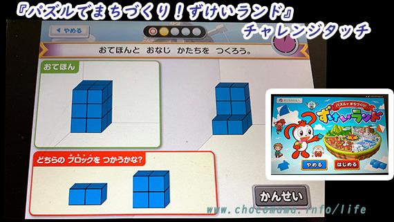 チャレンジタッチ『パズルでまちづくり!ずけいランド』小学1年生