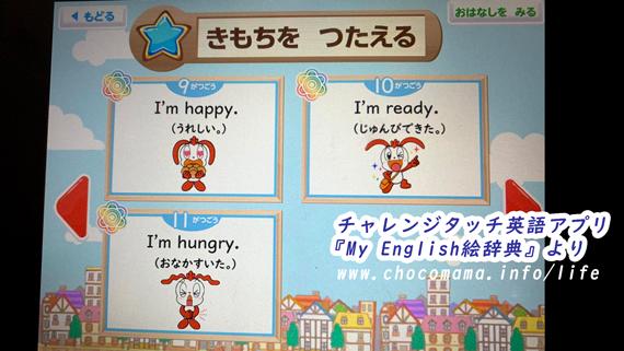 「my English絵辞典」チャレンジタッチのゲーム画像