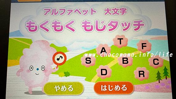 「アルファベット大文字もくもくもじタッチ」2年生チャレンジタッチ英語ゲームアプリ