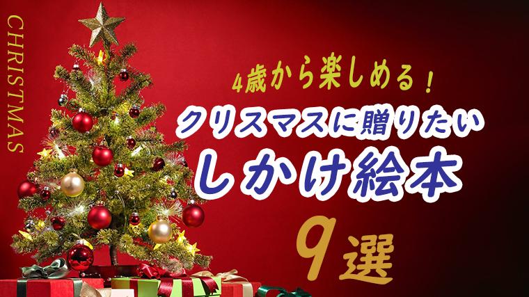クリスマスのしかけ絵本4歳児以降におすすめ9選
