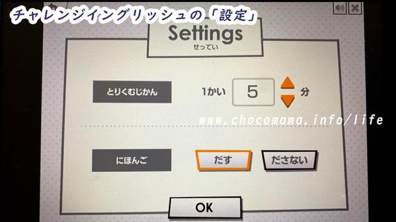 チャレンジイングリッシュ(チャレンジタッチ、進研ゼミ)の設定画面