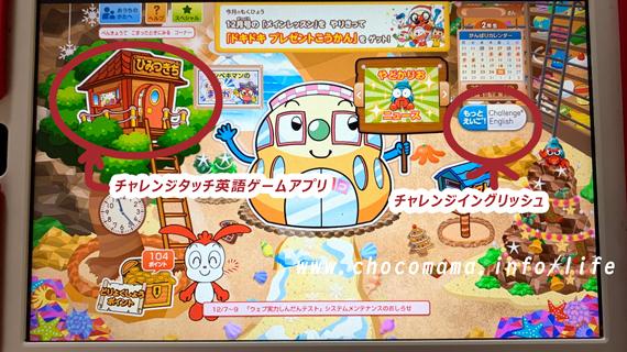 進研ゼミチャレンジタッチ2年生のホーム画面