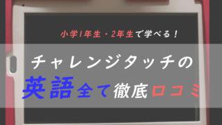 チャレンジタッチ英語口コミ(小1、小2)トップ