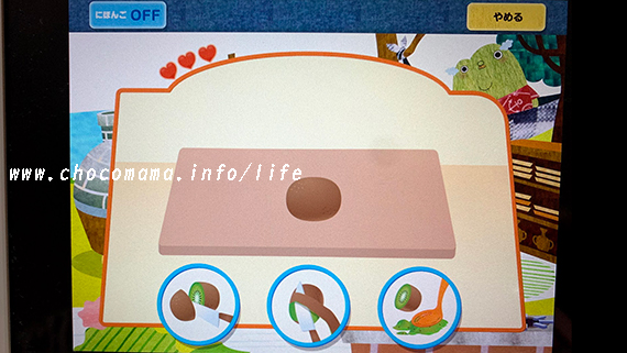 「英語でドタバタクッキング」2年生チャレンジタッチ英語ゲームアプリ