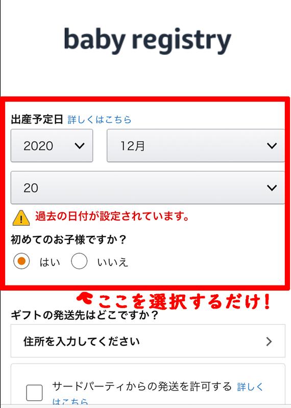 Amazonベビーレジストリ登録画面の説明