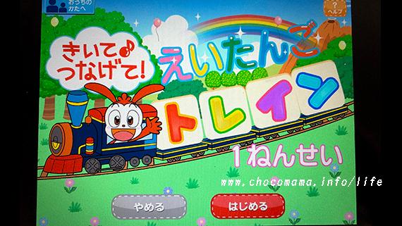 「英単語トレイン」1年生チャレンジタッチ英語ゲームアプリ