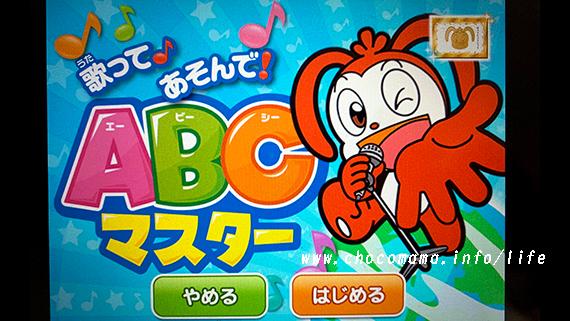 「ABCマスター」1年生チャレンジタッチ英語ゲームアプリ