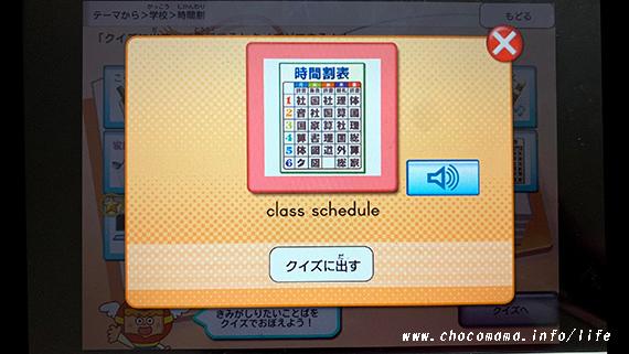 「My English絵辞典」チャレンジタッチ英語ゲームアプリ