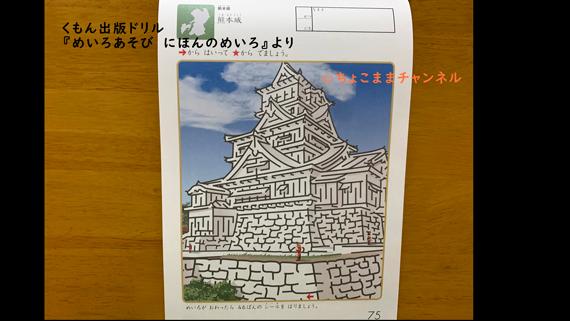 迷路ドリル 熊本城 くもん『めいろあそび にほんのめいしょ』より