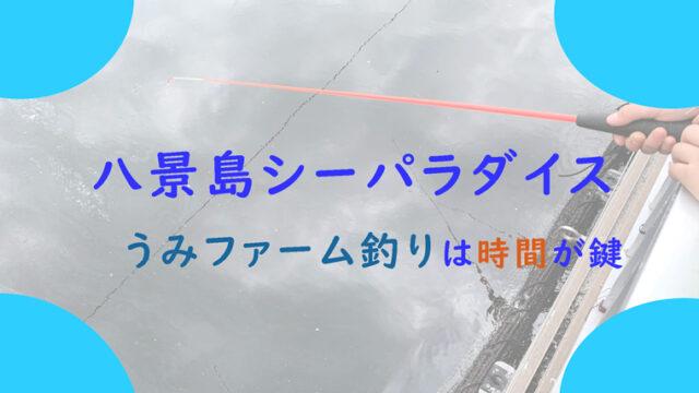 八景島シーパラダイス釣れない時間帯【ブログ】