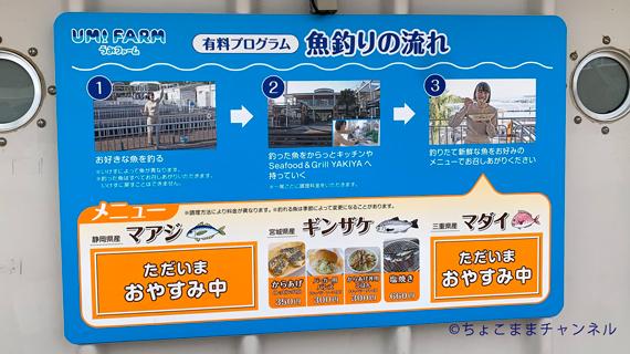 八景島シーパラダイスうみファーム看板(魚釣りの流れ)