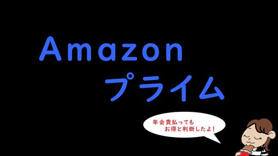 Amazonプライムに何年も加入しているわが家
