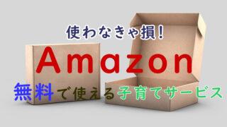 Amazonの子育て世帯向けサービス(Amazonベビーレジストリ、Amazonファミリー、Amazonプライム)