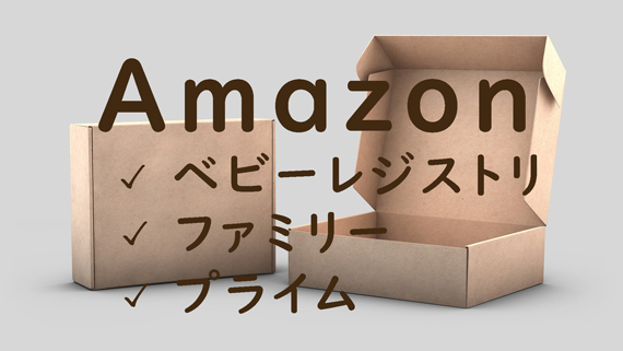 Amazonファミリー、Amazonベビーレジストリ、Amazonプライムの違いを紹介