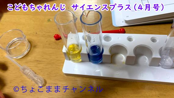 こどもちゃれんじサイエンスプラス色水実験(じゃんぷ体験口コミ)