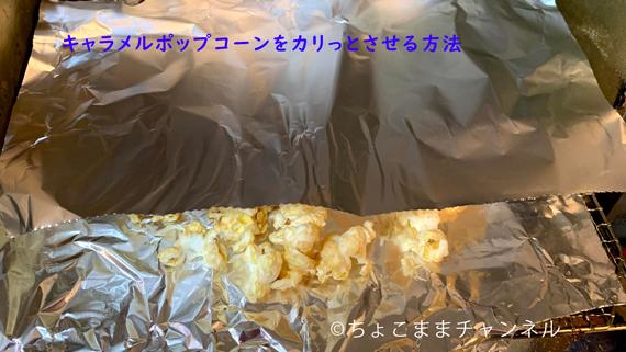 キャラメルポップコーンをカリっとさせる方法(チンしてキャラメルポップコーンで作ったものにひと手間)