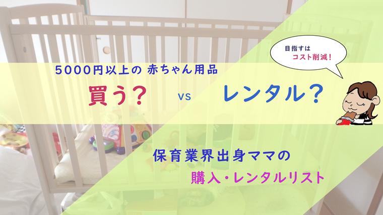 赤ちゃん用品のレンタルvs購入 保育士ママによる購入レンタルリスト