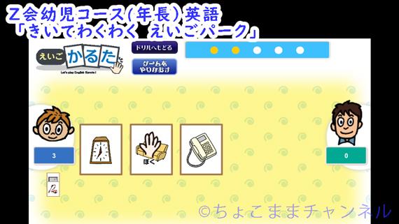 Z会幼児コース年長英語学習「きいてわくわくえいごパーク」画面(2020年度~)