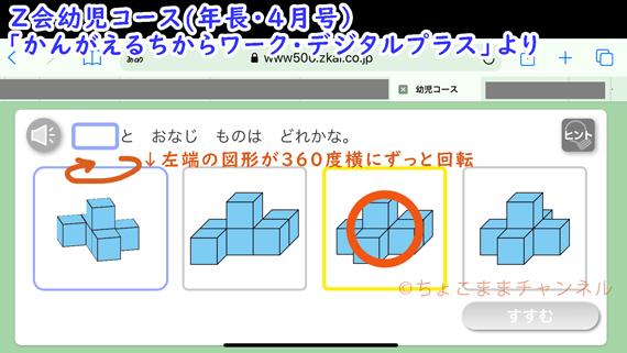 Z会幼児コース年長「かんがえるちからワークデジタルプラス」内容(2021年度~)
