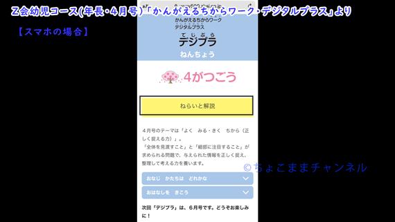 Z会幼児コース年長「かんがえるちからワークデジタルプラス」画面(2021年度~)