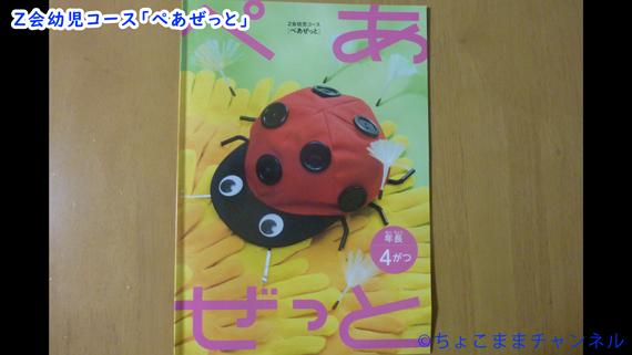 Z会幼児コースのぺあぜっと冊子(年長向け通信教育)