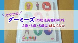グーミーズの幼児英語DVDを口コミ! 2歳、6歳、8歳に試してみた反応と効果