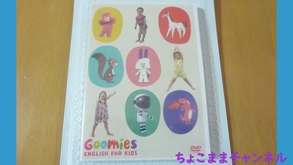 グーミーズ英語DVDのパッケージ(ブログで口コミ)