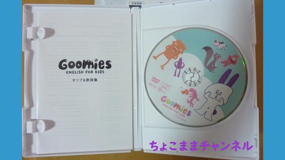 グーミーズ英語DVDとセリフ&歌詞集(ブログで口コミ)