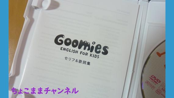 グーミーズ英語DVDのセリフ&歌詞集(ブログで口コミ)