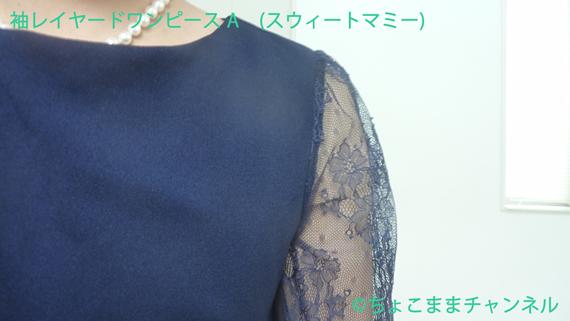 スウィートマミーのフォーマルワンピース「袖レイヤードワンピースA」口コミブログ写真(授乳服&マタニティドレス)