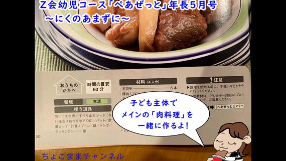 Z会幼児コースのぺあぜっと冊子の親子料理レシピ(年長向け通信教育)