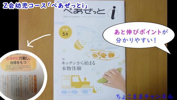 Z会幼児コースのぺあぜっとi冊子(年長向け通信教育)