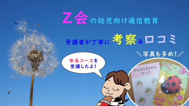 Z会幼児コース(通信教育)の口コミ&考察ブログ