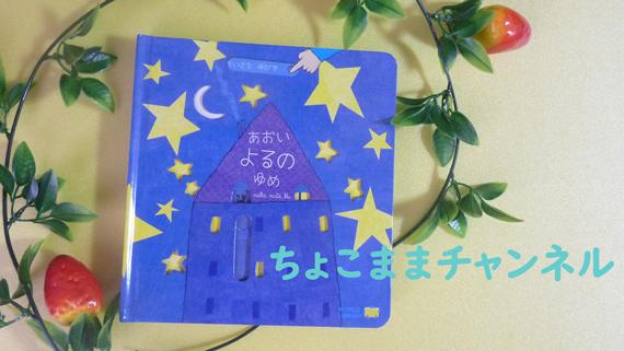 ワールドライブラリー『あおいよるのゆめ』(赤ちゃん絵本3冊セットより)しかけ絵本