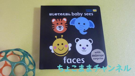 ワールドライブラリー『はじめてのえほんbaby sees』(赤ちゃん絵本3冊セットより)しかけ絵本