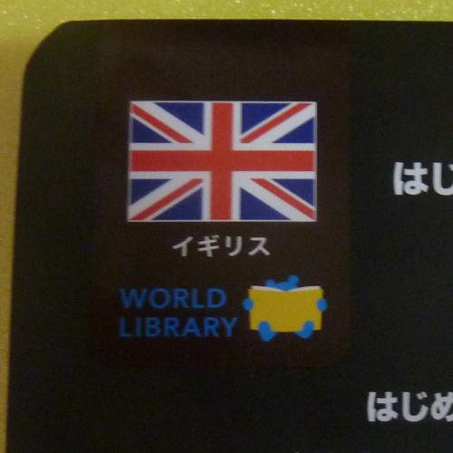 ワールドライブラリー『はじめてのえほんbaby sees』イギリス国旗マーク