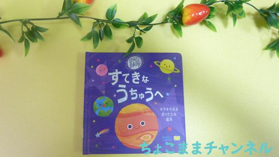 ワールドライブラリー『すてきなうちゅうへ』(赤ちゃん絵本3冊セットより)しかけ絵本