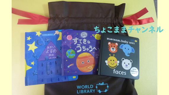 ワールドライブラリーのギフトバックに入っていた赤ちゃん絵本3冊セットの内容