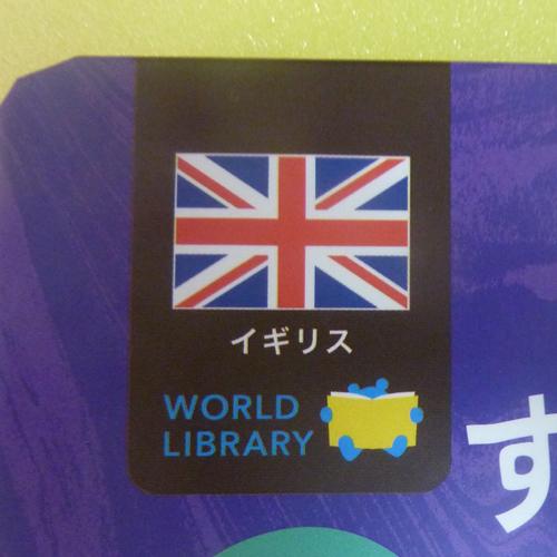 ワールドライブラリー『すてきなうちゅうへ』イギリス国旗マーク