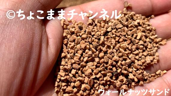 わが家がカナヘビ飼育に使う土はウォールナッツサンド(カナヘビとニホントカゲの飼育を1年間やって分かった事)