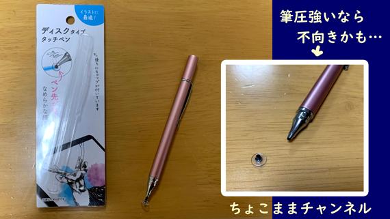 子どものChromebook(HP Chromebook x360 11 G3  EE)学校のタブレット(ミライシード・ドリルパークで使える100均タッチペン)