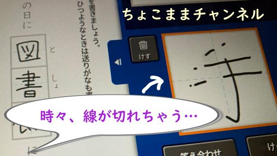 子どものChromebook(HP Chromebook x360 11 G3  EE)学校のタブレット(ミライシード・ドリルパークにてペンが欲しい理由)