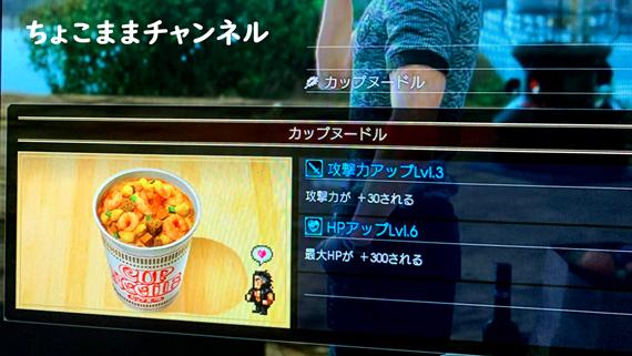 ファイナルファンタジー15(FF15)と日清食品のカップヌードルのコラボ