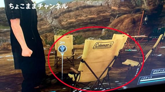 ファイナルファンタジー15(FF15)とコールマン(Coleman)のコラボキャンプ用品(椅子 コンフォートマスターキャンバススリングチェア)