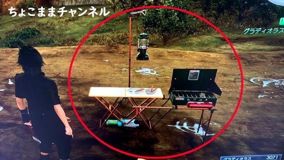 ファイナルファンタジー15(FF15)とコールマン(Coleman)のコラボキャンプ用品(ワンタッチキッチンテーブル)